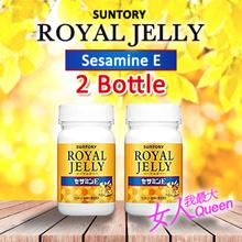 SUNTORY Royal Jelly + Sesamine E 120 grain/30 days!!Highly Raved by 女人我最大!!