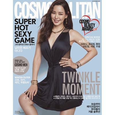Qoo10 - Korean Magazine COSMOPOLITA -2017 12 (LEE HA NEE