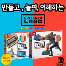 Nintendo Labo (Nintendo Switch only) / Variety Kit / Robot Kit / Innovative products that make you feel yourself / creative play / Free Shipping