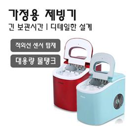 家用小型制冰机12KG圆冰手动加水自动制冰机器