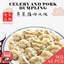 [Yongle] Celery and Pork Dumplings (芹菜猪肉水饺) - 1kg Bags (Frozen)