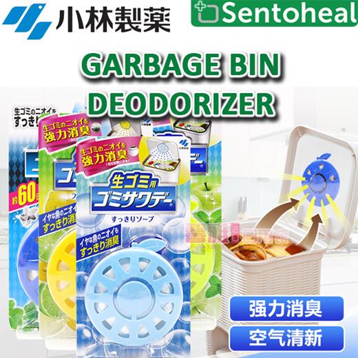 Qoo10 - Dustbin Deodorizer : Household & Bedding