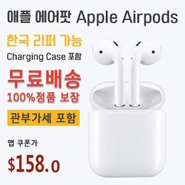 APP 쿠폰가 $158/애플 에어팟 Apple AirPods /한국 리퍼가능 / 관부가세 포함 / 무료배송 /Charging Case 포함/100% Apple 정품