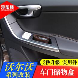 Dedicated to Volvo S60 V60 V40 S80 s60l xc60 door storage box Interior modified accessories