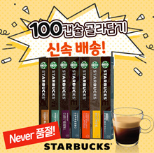 ★Tool Discount!!★ Starbucks Nespresso Compatible Capsule Coffee 100 Capsules