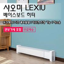 Lexiu baseboard heater