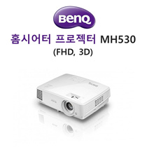 ★쿠폰가 $499★ [BenQ] 벤큐 풀-HD 홈시어터 프로젝터 1080P (MH530) 관부가세포함