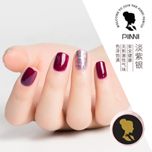 PINNI Piny healthy odorless nail nail brightened white rose purple sauce aunt purple light therapy g