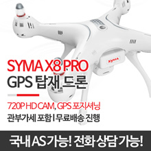 ★ Free Shipping! SYMA X8 PRO drone / Domestic AS and telephone consultation / 720P HD camera / Shima / Seima / SYMA first GPS mounting drones /