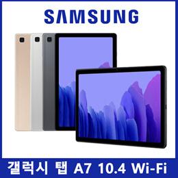 [한국최저가 한정수량]삼성 정품 갤럭시탭 A7 10.4인치 Wi-Fi 태블릿 32GB 64GB