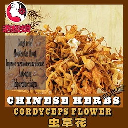100g Cordyceps flowers For Only $5.00 !!! Add on $3 For Cordyceps heads more flavors !