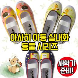 [아사히 실내화] 동물시리즈 아동 실내화 모음 / ASAHI / 초등학생 / 유치원 / 신발 / 일본