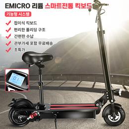 emicro锂电池电动滑板车大人折叠代驾两轮代步车迷你电动车电瓶车