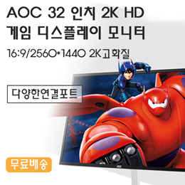 AOC 32寸2K高清游戏显示屏
