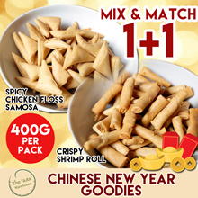 CNY GOODIES 1+1 [400g x 2] Premium Mini Spicy Shrimp Roll // Spicy Chicken Floss Samosa