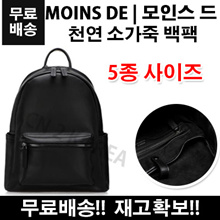Moins De Moines De Natural Cowhide Backpacks / 5 Size Select / Men's and Women's Shorts Bag / Fashion Short-sleeved Shoulder Bag / Small Family Bag / Bags Fastball / Gift Recommendation