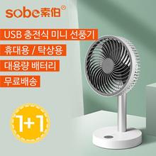 Sauber fan USB rechargeable fan mini fan ultra-quiet student dormitory office automatic shaking head desktop fan portable small baby baby fan