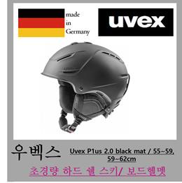 ★무료배송★/ 우벡스 P1us 2.0 헬맷/ Uvex P1us 2.0 black mat / 52~55 55~59 59~62cm