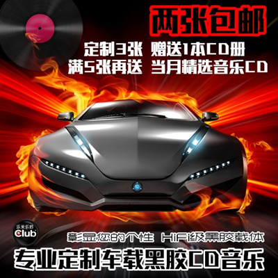 Custom-made car carrying music CD song CD-ROM professional personality  production service lossless b