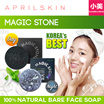 [XIAOMEISG] April Skin - 1+1 Magic Stone (Day/Night) - Best Selling Facial Cleansing Stone in Korea (Ready Stocks / Korean Skincare)