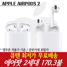 2019 Apple Airpot 2nd Gen Wireless Cordless Case / VAT with VAT / No Charge / Free Shipping