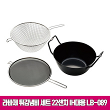 [la base] LB-089 22cm fry pot set for IH correspondence