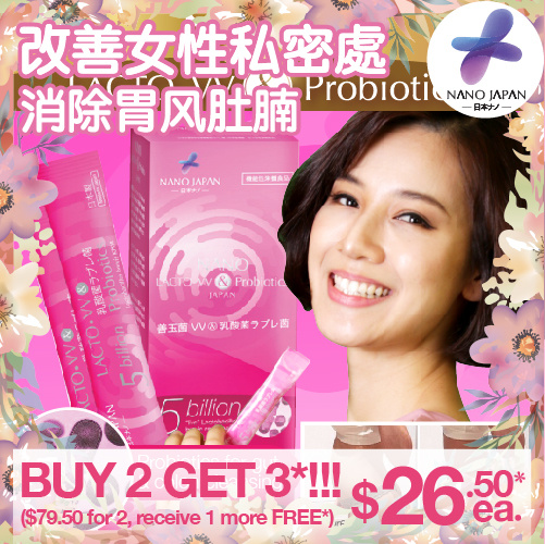 [LAST DAY! BUY 2 FREE 1*!] ?NANO LACTO VV PROBIOTICS Deals for only S$105.8 instead of S$105.8