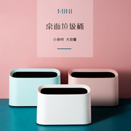 Desktop trash can double-layer small table plastic garbage 篓