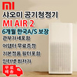 [XIAOMI] ★ Korea AS guarantee / Xiaomi air purifier 2 / Including VAT tax !! Cart coupon applicable !! / Free shipping / adapter free presentation / basic BLUE filter with 1 / US Air 2 / dust removal