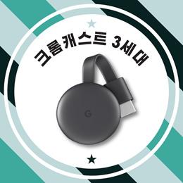 ★최저가★ [Google] 구글크롬캐스트 3세대 / 무료배송 / TV 스트리밍