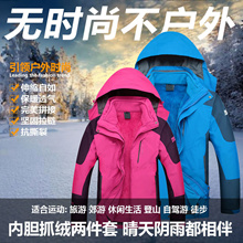 Men and women outdoor jacket / raincoat / outdoor coat / winter coat / trench coat / winter jacket / Ski suit /  Down Jacket / winter wear / Waterproof / wind proof / outdoor wear / Rainwear