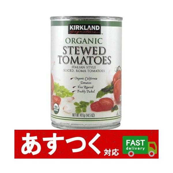 Qoo10(小分け1個 カークランド オーガニック スライストマト 有機野菜入り 411g)スパイスに付け込んだスライストマト イタリアンスタイル コストコ