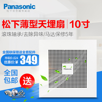 Panasonic ventilating fan kitchen bathroom powerful exhaust fan integrated ceiling ultra thin ultra