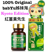 ❤Limited Kyoto Edition❤ AUTHENTIC BENI UKON SAMA 紅薑黃先生 Curcumin+Catechin Supplement