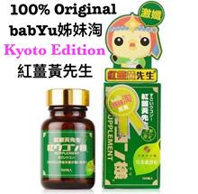 ❤Limited Kyoto Edition❤ AUTHENTIC BENI UKON SAMA 紅薑黃先生 Curcumin+Catechin Supplement