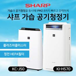 Sharp 샤프 가습 공기청정기 KC-J50 / KI-HS70 화이트 / 공기청정기능 31조 [15.5평] / 가습기능 17조[8.5평]