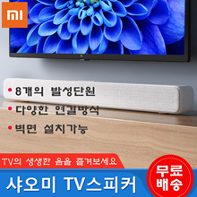 Millet TV audio / design simple fashion / sound real sound [8 unit sound] / a variety of connection methods / support A2DP music playback