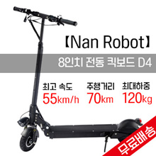 Nan Robot 8 inch electric kickboard D4 / Free shipping / Top speed 55km / h / Travel distance 70km / Battery capacity 48V 21Ah / Maximum load 120kg / Motor output 500W /