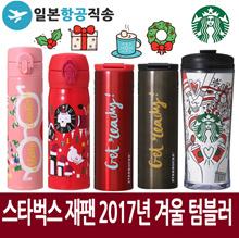 Starbucks Japan 2017 winter image