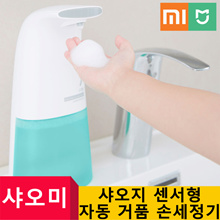 Shioomi Mizhiasha Oji sensor type automatic foam hand cleaner