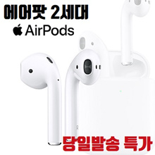 ★ Same day shipping ★ Japan Apple Apple AirPod 2nd Generation Wired MV7N2J/A / Free Shipping