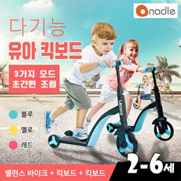 Nadle 어린이용 자전거+킥보드 양용/2~6살