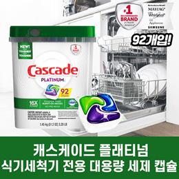 ★최저가★북미1위 브랜드 캐스케이드 플래티넘 식기세척기 전용 대용량 세제 캡슐 92개입/ Cascade Platinum