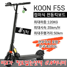 KOON electric scooter adult lithium battery foldable 8-inch mini two-wheeled ultra-light self-scooter