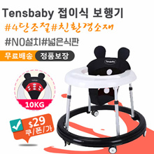 Tensbaby Miki mini folding walker / baby walker / plate 46 * 50CM / product size 44 * 46 * 59CM / 4 step adjustment function /