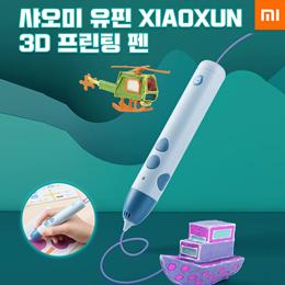 小米有品小寻3D打印笔-低温款、3C认证 低温不烫手 充电款