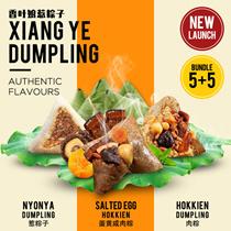 ★5 + 5 Bundle★Traditional Nyonya Rice Dumpling ★Freshly Produced BEST SELLER!★ -