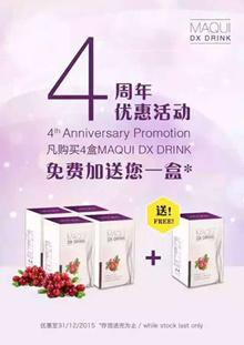 FREE EXTRA 1 SACHET★ (Apply Qoo10 Cart Coupon + RM5 Shop Coupon) 4+1~~MAQUI Detox SLIMMING