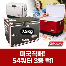 COLEMAN 콜맨 아이스박스 54쿼터(51L) 스틸 벨트 쿨러 // Color 3종 택1 // (60 x 41 x 42 cm / 7.5kg)