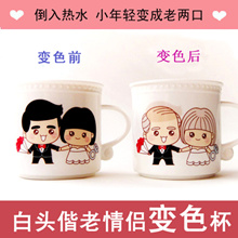 320ml Creative Heat Sensitive Color Changing Mug  ♥ Romantic Mug  ♥ Gift Mug Cup ♥  Wedding Gift ♥